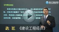 达江 建设工程经济