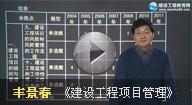 丰景春 建设工程项目管理
