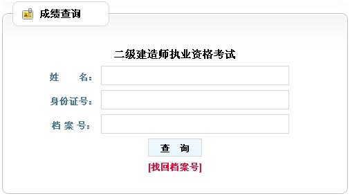 黑龙江省人事考试中心公布2015年二级建造师成绩查询时间及入口