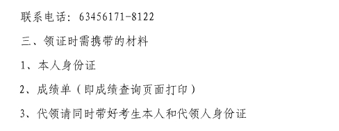 上海市2015年造价工程师合格证书领取通知