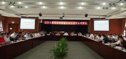 北京市建设监理协会召开五届五次常务理事会