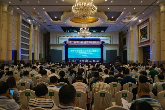 全国建设工程监理企业信息化管理与BIM应用经验交流会场