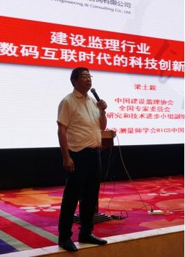 上海现代建设咨询有限公司资深总工梁士毅做专题报告