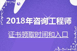 2018年证书领取