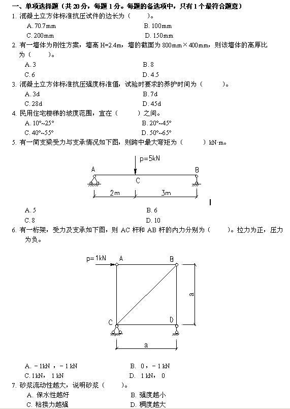 (2)9周末的费用偏差:    CV = BCWP - ACWP = 1 177 280 - 1 206 034 = -28 754,由于CV为负,故超出预算费   (3)9周末的费用绩效指数cpi=bcwp/acwp=1177280/1206034=0.976,由于cpi<1,故费用超支;9周末的进度绩效指数spi=bcwp/bcws=1177280/1238880=0.950,由于spi,<1,故进度延误。   3.答:   (1)根据《招标投标法》(第十一条)规定,省、自治区、直辖市