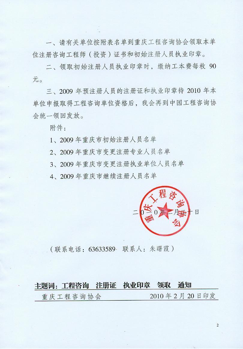 关于领取2009年注册咨询工程师(投资)注册证及执业印章的通知