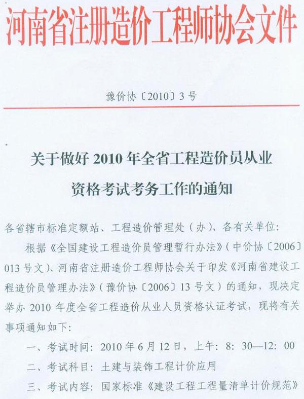 河南造价员成绩查询_河南省2010年造价员考试时间为6月12日