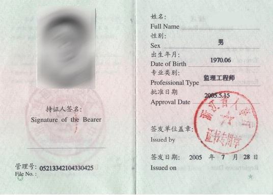 注册监理工程师证查询图片