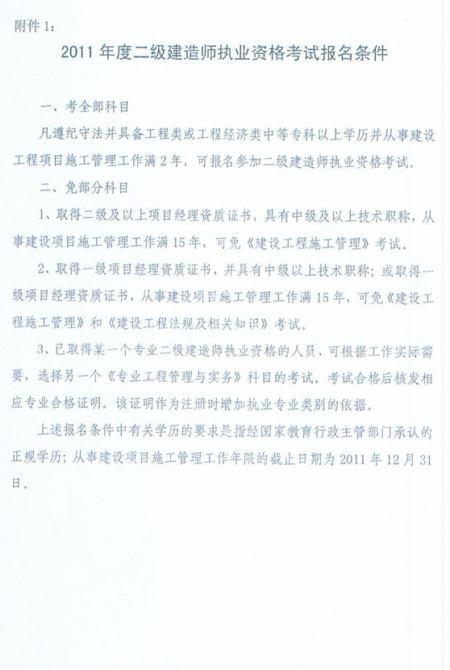 ★黑龙江2011二建报名条件-二级建造师考试报
