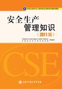 《安全生产管理知识(2011版)》