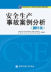《安全生产事故案例分析(2011版)》