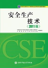《安全生产技术(2011版)》