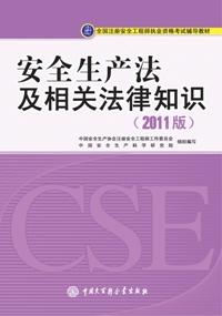 《安全生产法及相关法律知识(2011版)》