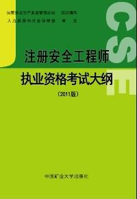《注册安全工程师执业资格考试大纲(2011版)》