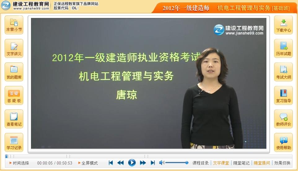 2017年最新二建 机电-基础班-JG-唐琼(41-52)--推荐 郑州二建培训班