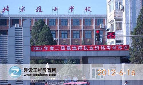 012年二级建造师考试现场报道(北京护士学校考