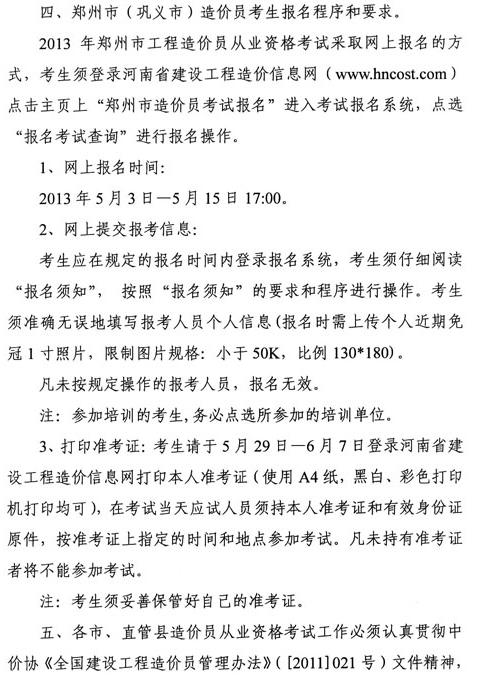 河南造价员成绩查询_2013年河南省造价员考试网上报名时间为5月3日-5月15日