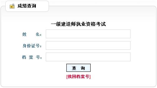 黑龙江省人事考�y�d_黑龙江省人事考试中心公布2013一建成绩查询入口