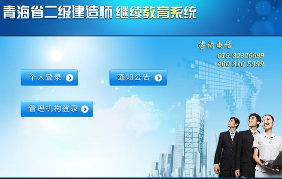 青海二级建造师继续教育系统正式上线