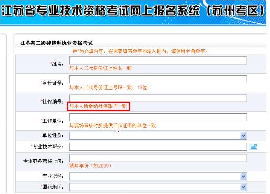 2014年江苏苏州二级建造师报名需填写个人社保编号备查