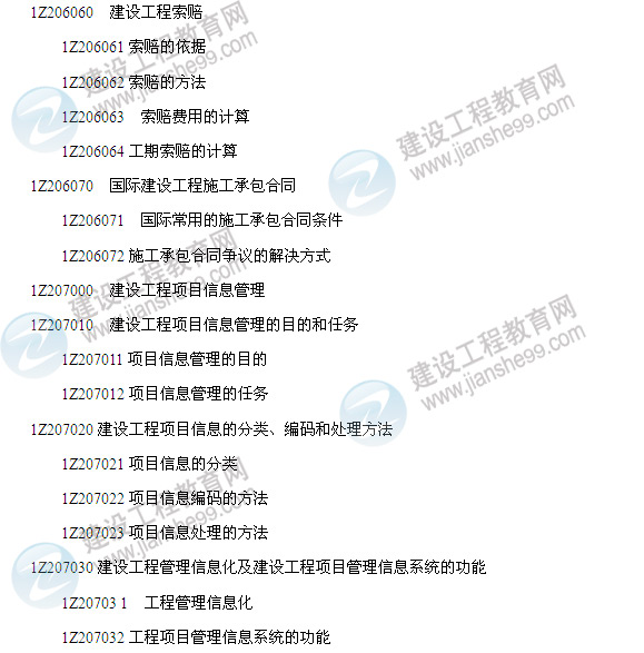 2014年一建项目管理大纲