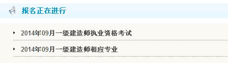 贵州人事考试网公布2014年一级建造师考试报名入