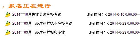 浙江2014一级建造师报名入口