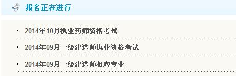 山东2014一级建造师考试报名入口
