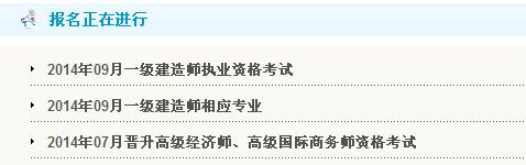 黑龙江2014一级建造师报名时间