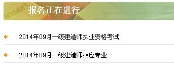 陕西人事考试网公布2014一级建造师报名入口