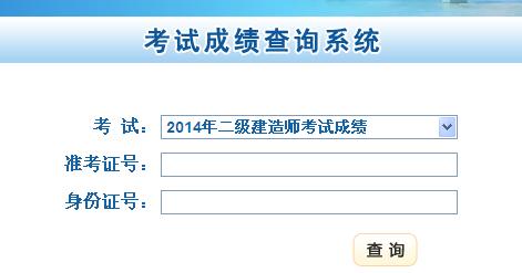 甘肃省人力资源和社会保障厅公布2014二建成