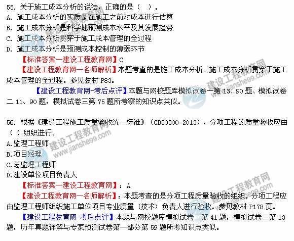 土木工程施工合同中,业主给出的工程量清单表中的