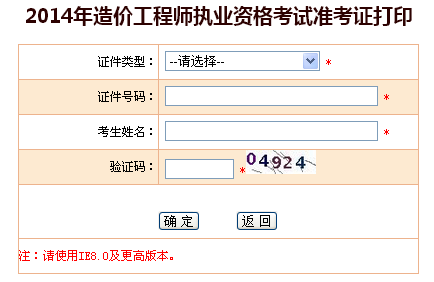 宁夏人事考试中心公布2014造价工程师准考证打印入口