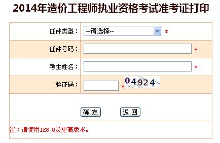 广西人事考试网公布2014造价工程师准考证打印入口