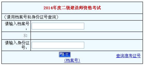 河南人事考试网公布2014河南二级建造师成绩查询时间及入口