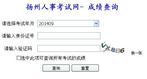 扬州人事考试网公布一级建造师成绩查询时间及