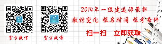 2014年一级建造师官方微信和微博
