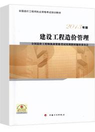 13版造价U乐娱乐教材-建设工程造价管理