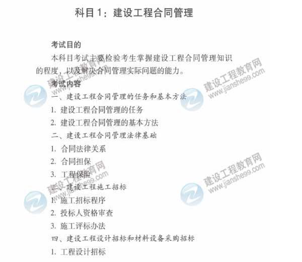 2015年监理工程师《合同管理》考试大纲