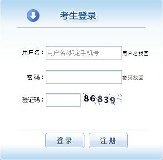 【最新】西藏人事考试中心公布2015年安全工程师报名入口