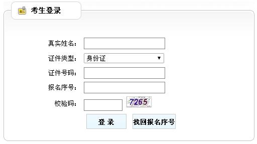 贵州人事考试网:2015二级建造师准考证打印入口
