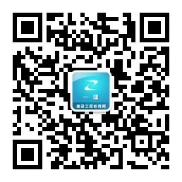 建设工程教育网一建微信二维码