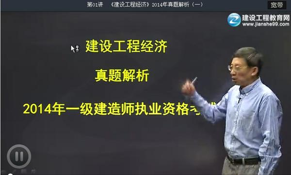 2019一建经济齐锡晶_...造师(建设工程经济) 主讲:齐锡晶-建设工程经济复习