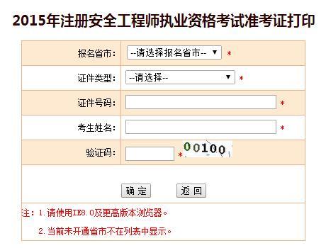 河北人事考试网:2015安全工程师准考证打印入口