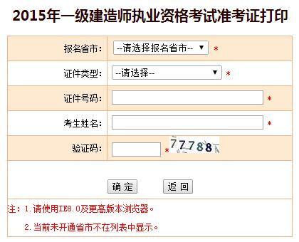 湖南人事考试网公布2015年一级建造师准考证打印入口