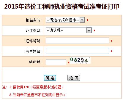 天津人事考试网公布2015年造价工程师准考证打印入口