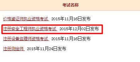 宁夏2015安全工程师考试成绩查询入口