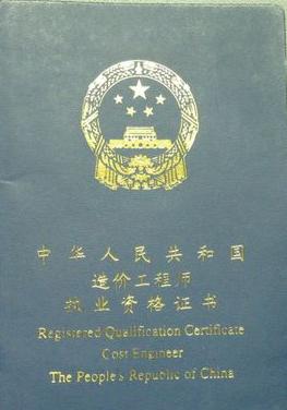 造价工程师注册证样本图片