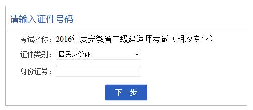 【最新】安徽人事考试网公布2016年二级建造师报名入口