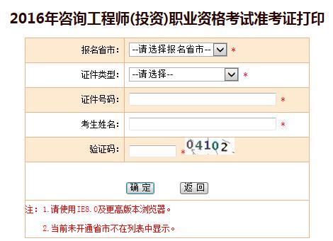 黑龙江人事考试网公布2016咨询工程师准考证打印入口